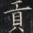 http://hng.chise.org/images/iiif/zinbun/takuhon/kaisei/H1002.tif/3337,2937,115,115/full/0/default.jpg