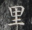 http://hng.chise.org/images/iiif/zinbun/takuhon/kaisei/H1002.tif/3340,5044,107,99/full/0/default.jpg