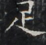 http://hng.chise.org/images/iiif/zinbun/takuhon/kaisei/H1002.tif/3341,1953,91,90/full/0/default.jpg