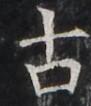 http://hng.chise.org/images/iiif/zinbun/takuhon/kaisei/H1002.tif/3342,2385,91,106/full/0/default.jpg