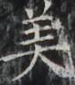 http://hng.chise.org/images/iiif/zinbun/takuhon/kaisei/H1002.tif/3345,5386,84,96/full/0/default.jpg