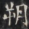 http://hng.chise.org/images/iiif/zinbun/takuhon/kaisei/H1002.tif/3346,3358,96,96/full/0/default.jpg