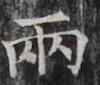 http://hng.chise.org/images/iiif/zinbun/takuhon/kaisei/H1002.tif/3352,4498,100,85/full/0/default.jpg