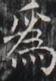 http://hng.chise.org/images/iiif/zinbun/takuhon/kaisei/H1002.tif/3352,5257,81,116/full/0/default.jpg