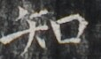 http://hng.chise.org/images/iiif/zinbun/takuhon/kaisei/H1002.tif/3457,7373,114,67/full/0/default.jpg