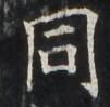http://hng.chise.org/images/iiif/zinbun/takuhon/kaisei/H1002.tif/3460,3258,101,99/full/0/default.jpg
