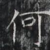 http://hng.chise.org/images/iiif/zinbun/takuhon/kaisei/H1002.tif/3460,5365,102,103/full/0/default.jpg