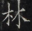 http://hng.chise.org/images/iiif/zinbun/takuhon/kaisei/H1002.tif/3461,850,113,108/full/0/default.jpg