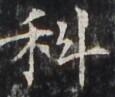 http://hng.chise.org/images/iiif/zinbun/takuhon/kaisei/H1002.tif/3462,3364,115,97/full/0/default.jpg