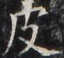 http://hng.chise.org/images/iiif/zinbun/takuhon/kaisei/H1002.tif/3471,2830,92,84/full/0/default.jpg