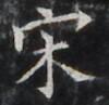 http://hng.chise.org/images/iiif/zinbun/takuhon/kaisei/H1002.tif/3472,1851,100,97/full/0/default.jpg