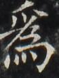 http://hng.chise.org/images/iiif/zinbun/takuhon/kaisei/H1002.tif/3472,2934,87,115/full/0/default.jpg