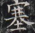 http://hng.chise.org/images/iiif/zinbun/takuhon/kaisei/H1002.tif/3473,4391,114,106/full/0/default.jpg