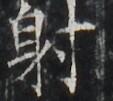 http://hng.chise.org/images/iiif/zinbun/takuhon/kaisei/H1002.tif/3474,2493,113,101/full/0/default.jpg