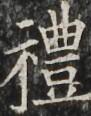 http://hng.chise.org/images/iiif/zinbun/takuhon/kaisei/H1002.tif/3481,3689,91,116/full/0/default.jpg
