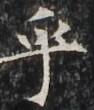 http://hng.chise.org/images/iiif/zinbun/takuhon/kaisei/H1002.tif/3487,3810,94,110/full/0/default.jpg