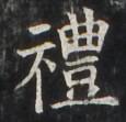 http://hng.chise.org/images/iiif/zinbun/takuhon/kaisei/H1002.tif/3581,3161,115,111/full/0/default.jpg