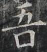 http://hng.chise.org/images/iiif/zinbun/takuhon/kaisei/H1002.tif/3588,1313,93,103/full/0/default.jpg