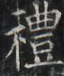 http://hng.chise.org/images/iiif/zinbun/takuhon/kaisei/H1002.tif/3590,1185,93,110/full/0/default.jpg