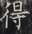 http://hng.chise.org/images/iiif/zinbun/takuhon/kaisei/H1002.tif/3592,4046,113,118/full/0/default.jpg