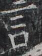 http://hng.chise.org/images/iiif/zinbun/takuhon/kaisei/H1002.tif/3594,1538,84,111/full/0/default.jpg