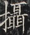 http://hng.chise.org/images/iiif/zinbun/takuhon/kaisei/H1002.tif/3594,3814,97,112/full/0/default.jpg
