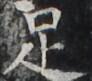 http://hng.chise.org/images/iiif/zinbun/takuhon/kaisei/H1002.tif/3596,1962,92,81/full/0/default.jpg