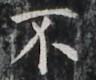 http://hng.chise.org/images/iiif/zinbun/takuhon/kaisei/H1002.tif/3598,4965,96,80/full/0/default.jpg