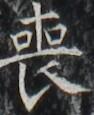 http://hng.chise.org/images/iiif/zinbun/takuhon/kaisei/H1002.tif/3600,4832,94,115/full/0/default.jpg