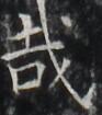 http://hng.chise.org/images/iiif/zinbun/takuhon/kaisei/H1002.tif/3600,5698,93,105/full/0/default.jpg