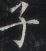 http://hng.chise.org/images/iiif/zinbun/takuhon/kaisei/H1002.tif/3602,2630,90,101/full/0/default.jpg