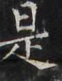 http://hng.chise.org/images/iiif/zinbun/takuhon/kaisei/H1002.tif/3602,3046,91,118/full/0/default.jpg