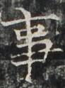 http://hng.chise.org/images/iiif/zinbun/takuhon/kaisei/H1002.tif/3604,3576,92,125/full/0/default.jpg