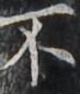 http://hng.chise.org/images/iiif/zinbun/takuhon/kaisei/H1002.tif/3605,1863,73,86/full/0/default.jpg