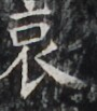 http://hng.chise.org/images/iiif/zinbun/takuhon/kaisei/H1002.tif/3611,5072,90,103/full/0/default.jpg