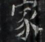 http://hng.chise.org/images/iiif/zinbun/takuhon/kaisei/H1002.tif/3693,968,88,83/full/0/default.jpg