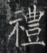 http://hng.chise.org/images/iiif/zinbun/takuhon/kaisei/H1002.tif/3696,5495,96,107/full/0/default.jpg