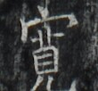 http://hng.chise.org/images/iiif/zinbun/takuhon/kaisei/H1002.tif/3697,5268,110,102/full/0/default.jpg