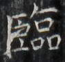 http://hng.chise.org/images/iiif/zinbun/takuhon/kaisei/H1002.tif/3702,5812,95,91/full/0/default.jpg