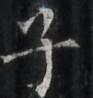 http://hng.chise.org/images/iiif/zinbun/takuhon/kaisei/H1002.tif/3714,2591,93,98/full/0/default.jpg
