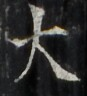 http://hng.chise.org/images/iiif/zinbun/takuhon/kaisei/H1002.tif/3716,3165,87,96/full/0/default.jpg