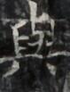 http://hng.chise.org/images/iiif/zinbun/takuhon/kaisei/H1002.tif/3717,1412,79,103/full/0/default.jpg