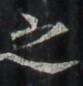 http://hng.chise.org/images/iiif/zinbun/takuhon/kaisei/H1002.tif/3717,2490,83,86/full/0/default.jpg