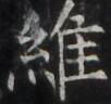 http://hng.chise.org/images/iiif/zinbun/takuhon/kaisei/H1002.tif/3787,863,102,96/full/0/default.jpg