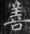 http://hng.chise.org/images/iiif/zinbun/takuhon/kaisei/H1002.tif/3792,5605,100,113/full/0/default.jpg