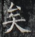 http://hng.chise.org/images/iiif/zinbun/takuhon/kaisei/H1002.tif/3804,5262,115,121/full/0/default.jpg