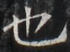http://hng.chise.org/images/iiif/zinbun/takuhon/kaisei/H1002.tif/3805,5729,100,74/full/0/default.jpg