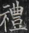 http://hng.chise.org/images/iiif/zinbun/takuhon/kaisei/H1002.tif/3808,1178,97,111/full/0/default.jpg