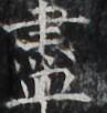 http://hng.chise.org/images/iiif/zinbun/takuhon/kaisei/H1002.tif/3809,5498,97,102/full/0/default.jpg