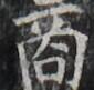 http://hng.chise.org/images/iiif/zinbun/takuhon/kaisei/H1002.tif/3812,2079,85,81/full/0/default.jpg